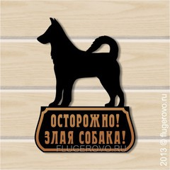 """Табличка из металла """"Осторожно! Злая собака!"""""""