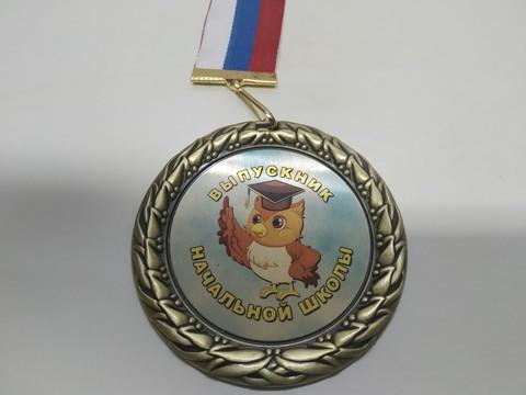 Медаль выпускник начальной школы индивидуальная с номером школы и именем (совенок)