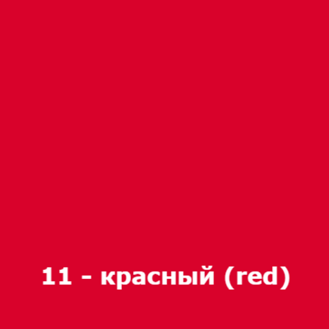 11 - красный (red)
