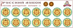 Развивающий набор наклеек  «Русские добродетели:  Потешки №2»