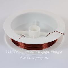 Проволока для рукоделия медная 0,3 мм, цвет - медно-коричневый, примерно 10 метров