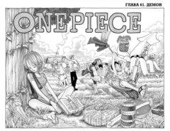 One Piece. Большой куш. Книга 3