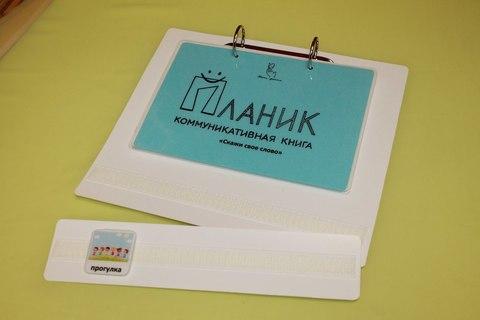 Коммуникативная книга для формата листов А5