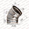 Отвод моно 135° d120мм (430/0,5мм) Ferrum