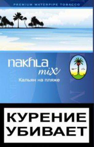 Nakhla Mix Кальян на пляже