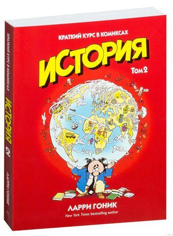 История. Краткий курс в комиксах. Том 2