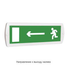 Световое табло оповещатель ТОПАЗ - Направление к выходу налево (зеленый фон)