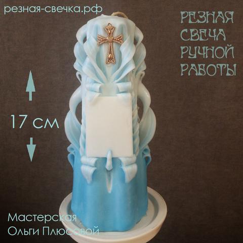 Резная свеча С Крещением Господним голубая