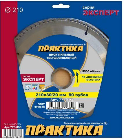 Диск пильный твёрдосплавный по алюминию ПРАКТИКА 210 х 30/20 мм, 80 зубов