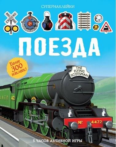 Поезда. Супернаклейки