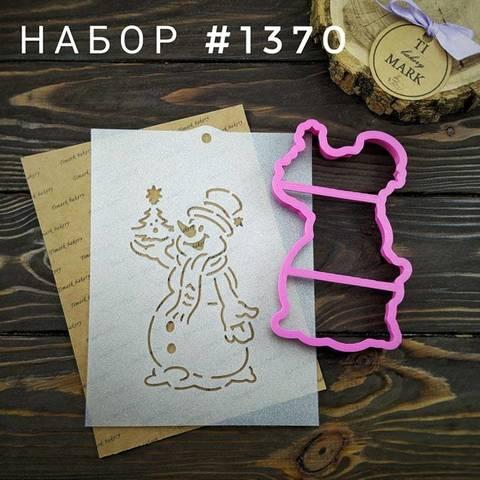 Набор №1370 - Снеговик
