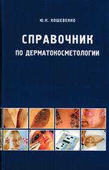 Справочник по дерматокосметологии