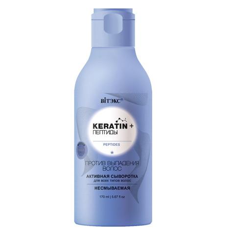 Витэкс Keratin + Пептиды Активная сыворотка для всех типов волос Против выпадения волос Несмываемая 170 мл