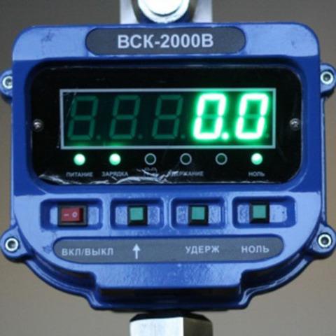 Весы крановые ВСК-3000В