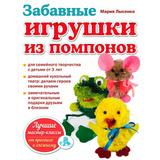 Забавные игрушки из помпонов, артикул 978-5-699-86812-4, производитель - Издательство Эксмо