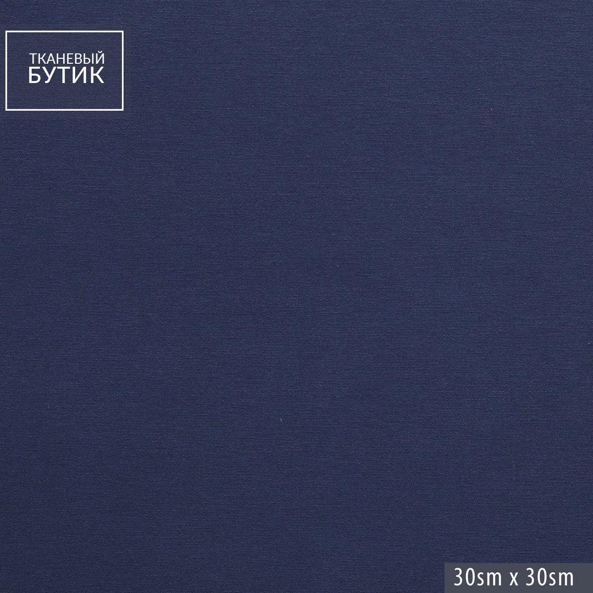 Вискозное стретч-джерси с нейлоном синего цвета