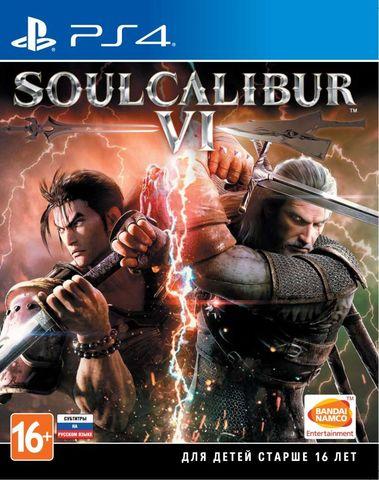 PS4 SoulCalibur VI (русские субтитры)