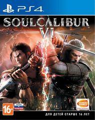 Sony PS4 SoulCalibur VI (русские субтитры)