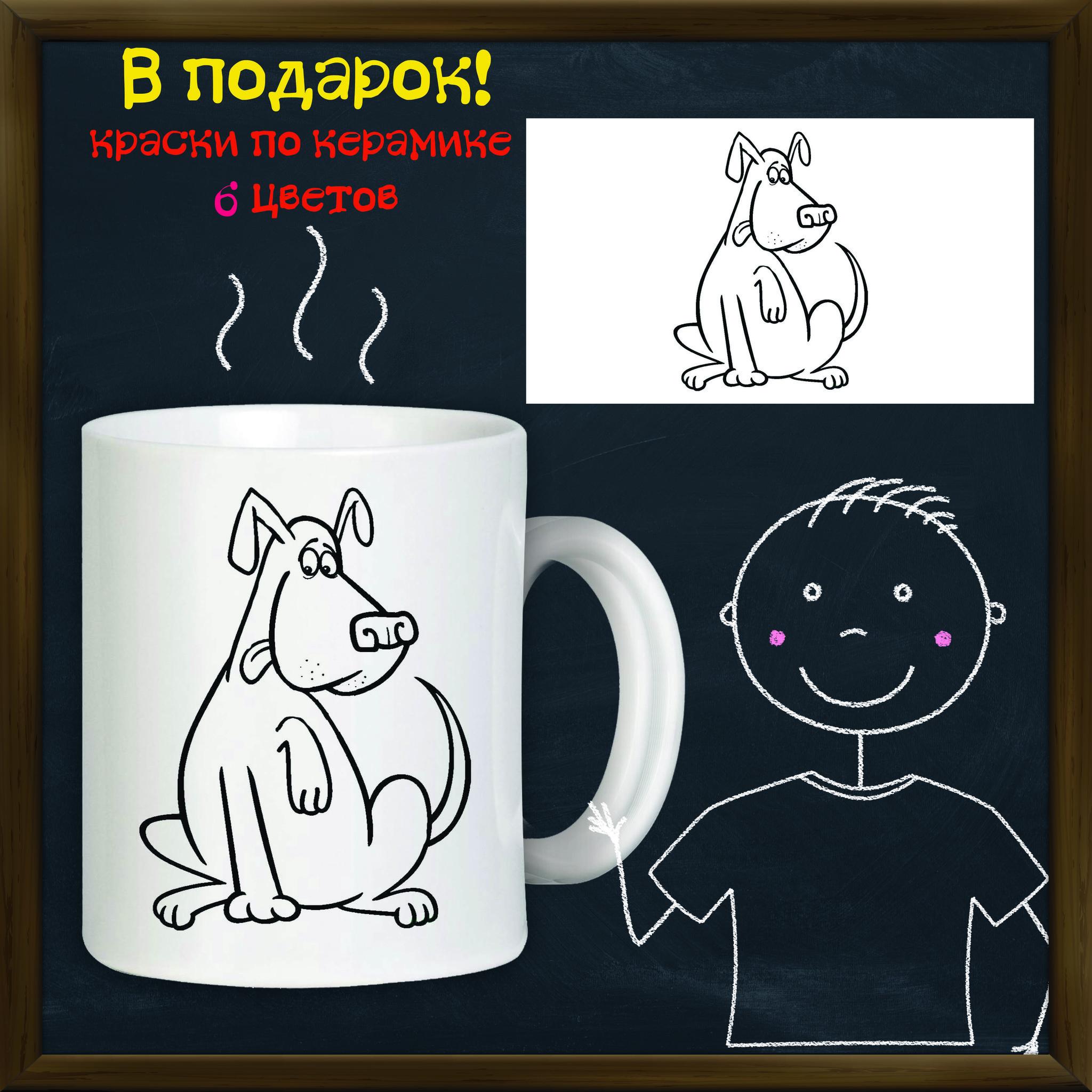 """019-9069 Кружка-раскраска """"Собака"""" с красками"""