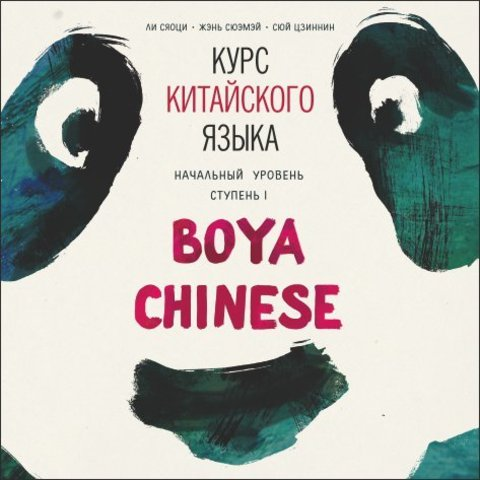 Boya Chinese. Курс китайского языка. Начальный уровень. Ступень 1. МР3
