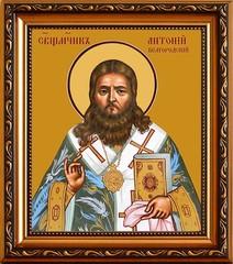Антоний (Панкеев), Белгородский Священномученик. Икона на холсте.