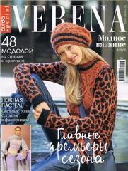 Журнал Verena Модное вязание