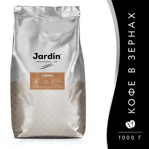 Кофе Jardin Крема в зернах, 1 кг.
