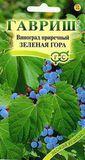 Виноград приречный Зеленая гора 5 шт.