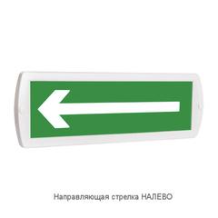 Световое табло оповещатель ТОПАЗ - направляющая стрелка НАЛЕВО (зеленый фон)