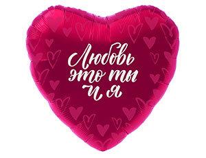 Фольгированные шарики Сердце из фольги Любовь это ты и я 1202-2844_m1.jpg