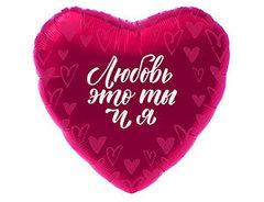 Сердце из фольги Любовь это ты и я