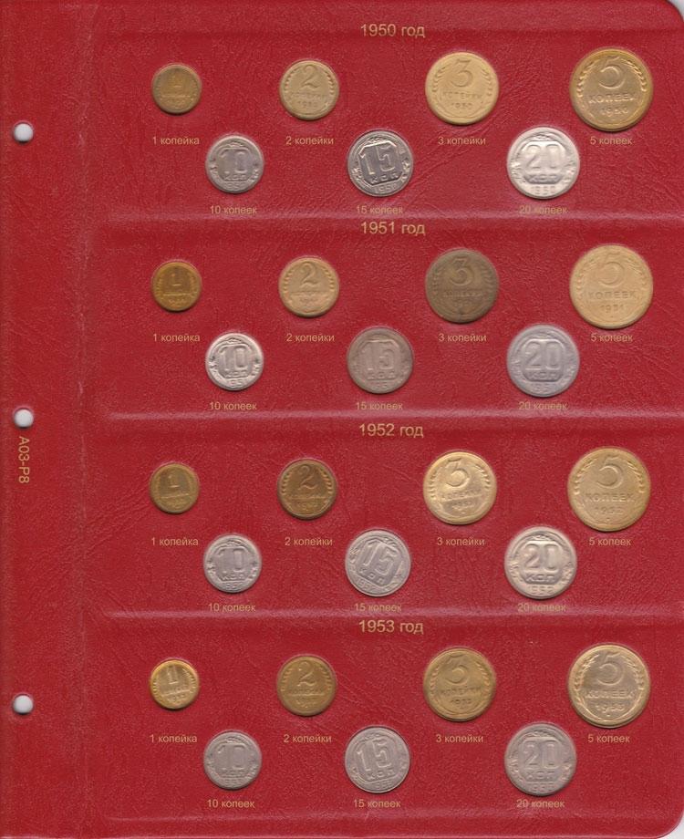 Альбом для монет РСФСР и СССР регулярного чекана 1921-1957 гг. (по годам)