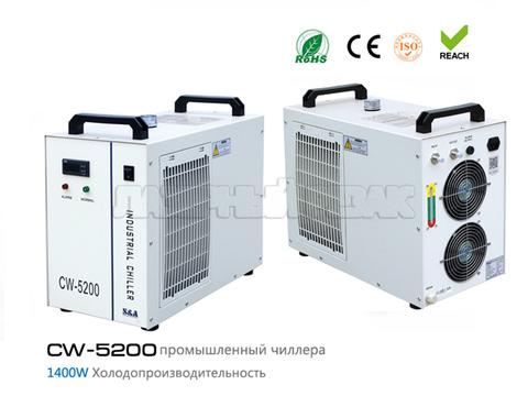 Чиллер CW-5200AHS