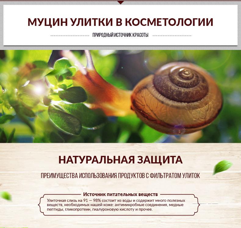 Маска с муцином улитки Snail Prime, 30гр