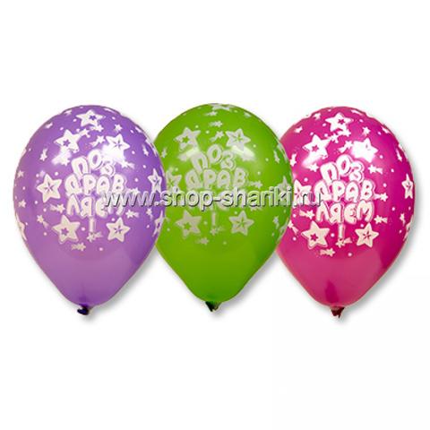 шарики поздравляем кристалл со звездами www.shop-shariki.ru