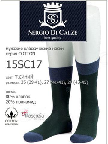 Мужские носки 15SC17 Cotton Mercerized Sergio di Calze
