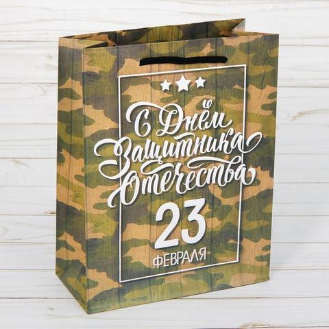 Пакет «С днём Защитника Отечества!», 40×31×9 см