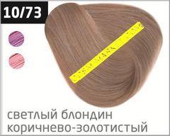 OLLIN color 10/73 светлый блондин коричнево-золотистый 60мл перманентная крем-краска для волос
