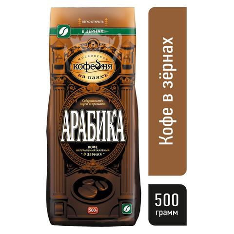 Кофе АРАБИКА в зернах, 500 г.