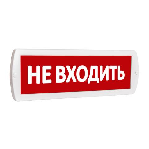 Световое табло оповещатель ТОПАЗ - НЕ ВХОДИТЬ (красный фон)