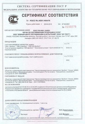Сертификат соответствия СВН Донконт