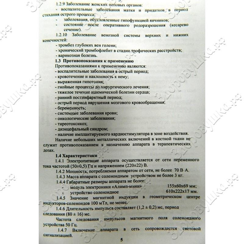 алимп 1м инструкция
