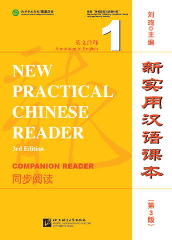 New Practical Chinese Reader (3rd Edition) vol.1 - Companion Reader