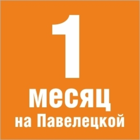 https://static-eu.insales.ru/images/products/1/1820/102893340/site_orange_sekcii_pav.jpg