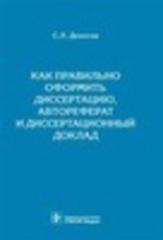 Как правильно оформить диссертацию, автореферат и диссертационный доклад