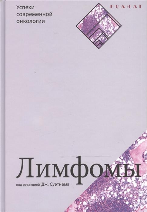 Дерматология Лимфомы limfomu.jpg