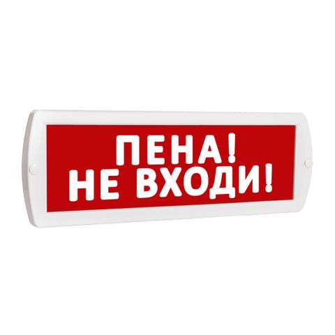 Световое табло оповещатель ТОПАЗ - ПЕНА! НЕ ВХОДИ! (красный фон)