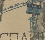 Сплин / Альтависта (CD)