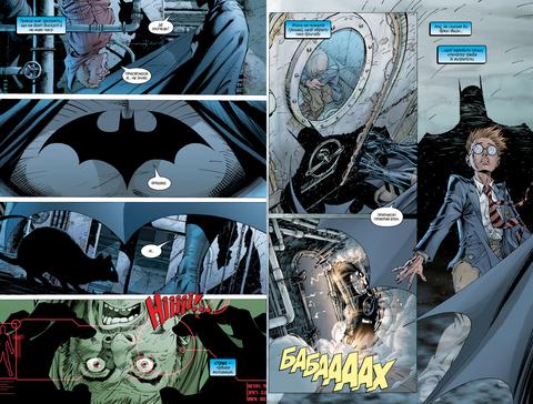 Бетмен. Цить