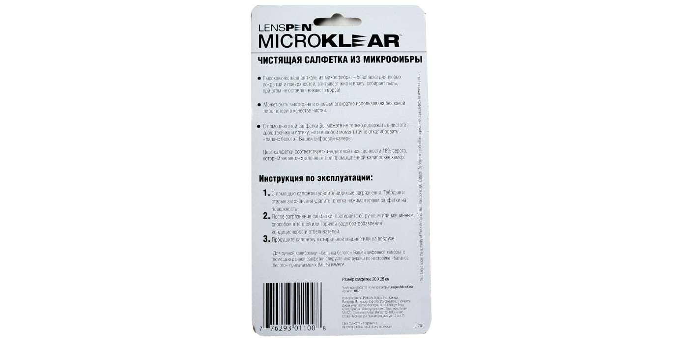 Салфетка из микрофибры для очистки оптики Lenspen MK-1 MicroKlear обратная сторона блистера